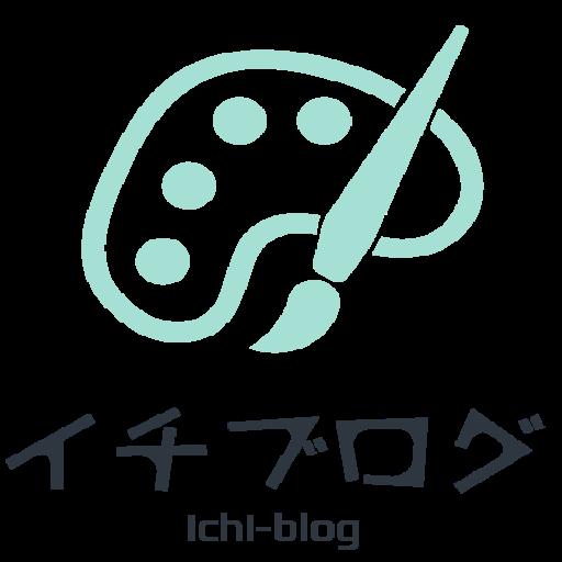 イチブログ